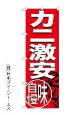 【カ二激安】のぼり旗