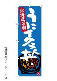 【うにイクラ丼】のぼり旗