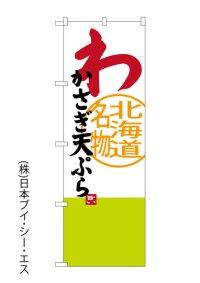 【わかさぎ天ぷら】のぼり旗