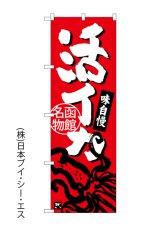 【活イカ】のぼり旗