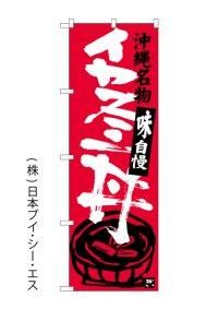【イカスミ丼】のぼり旗