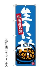 【生うに丼】のぼり旗
