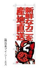 【新鮮なカニを産地直送】のぼり旗