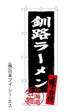 【釧路ラーメン】のぼり旗