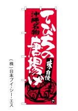 【てびちの唐揚げ】のぼり旗