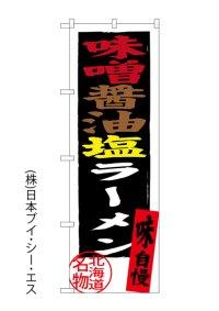 【味噌醤油塩ラーメン】のぼり旗