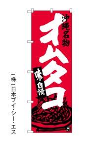 【オムタコ】のぼり旗