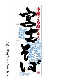 【宮古そば】のぼり旗