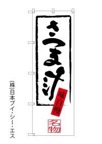 【さつま汁】のぼり旗