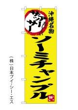 【ソーミチャンプル】のぼり旗