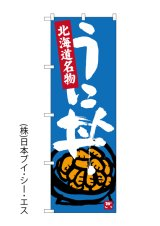 【うに丼】のぼり旗