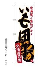 【いも団子】のぼり旗