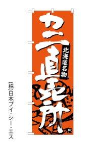 【カ二直売所】のぼり旗