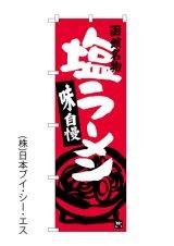 【塩ラーメン】のぼり旗