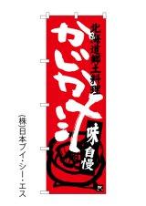 【かじか汁】のぼり旗