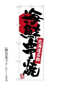 【海鮮串焼】のぼり旗