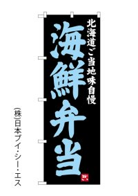 【海鮮弁当】のぼり旗