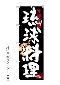 【琉球料理】のぼり旗