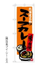 【スープカレー】のぼり旗