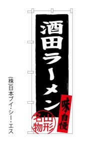 【酒田ラーメン】のぼり旗