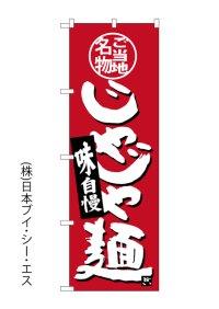【じゃじゃ麺】のぼり旗