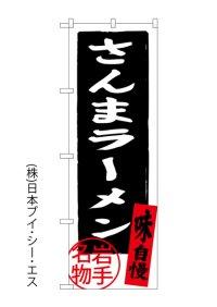 【さんまラーメン】のぼり旗