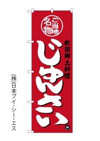 【じゅんさい】のぼり旗