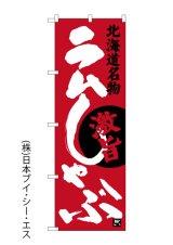 【ラムしゃぶ】のぼり旗