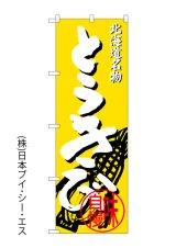 【とうきび】のぼり旗