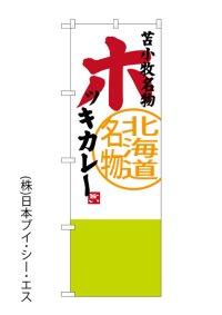 【ホッキカレー】のぼり旗
