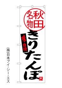 【きりたんぽ】のぼり旗