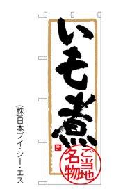 【いも煮】のぼり旗