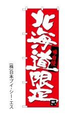 【北海道限定】のぼり旗