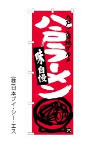 【八戸ラーメン】のぼり旗
