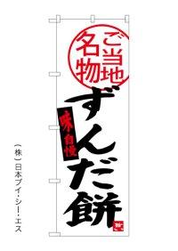 【ずんだ餅】のぼり旗