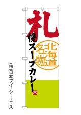 【札幌スープカレー】のぼり旗
