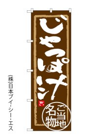 【じゃっぱ汁】のぼり旗
