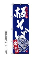 【板そば】のぼり旗