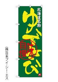 【ゆできび】のぼり旗