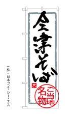【会津そば】のぼり旗
