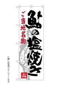 【鮎の塩焼き】のぼり旗