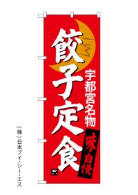 【餃子定食】のぼり旗