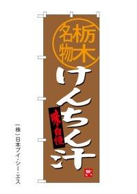 【けんちん汁】のぼり旗