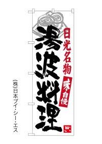 【湯波料理】のぼり旗