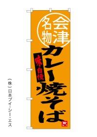 【カレー焼そば】のぼり旗