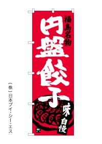 【円盤餃子】のぼり旗