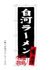 【白河ラーメン】のぼり旗
