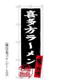 【喜多方ラーメン】のぼり旗