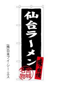 【仙台ラーメン】のぼり旗