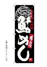 【鮎めし】のぼり旗